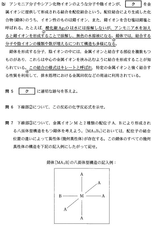 kyodai_2013_chem_1q_3.png