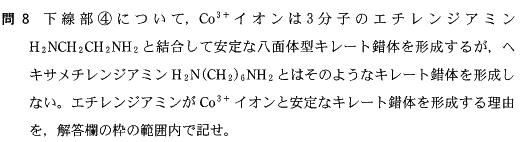 kyodai_2013_chem_1q_4.png