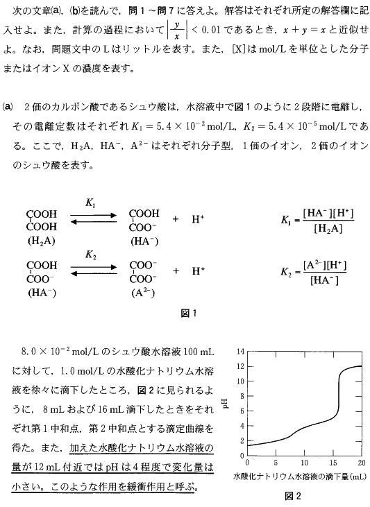 kyodai_2013_chem_2q_1.png