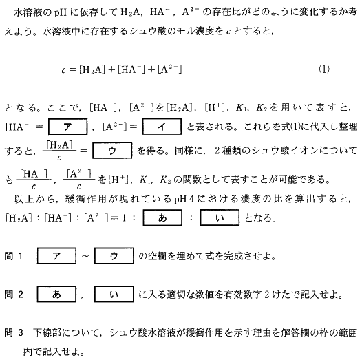 kyodai_2013_chem_2q_2.png