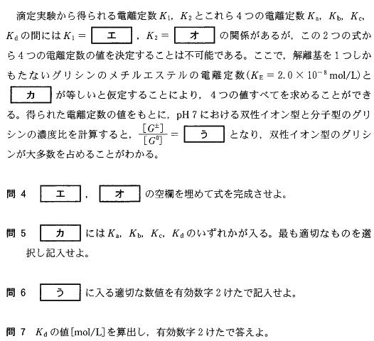 kyodai_2013_chem_2q_4.png