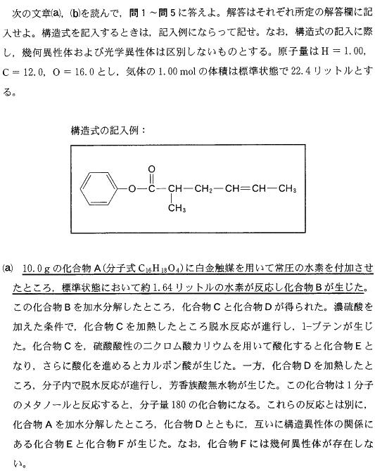 kyodai_2013_chem_3q_1.png