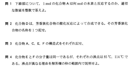 kyodai_2013_chem_3q_2.png