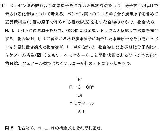 kyodai_2013_chem_3q_3.png