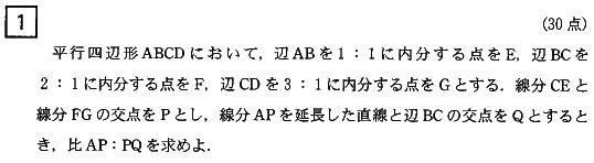 kyodai_2013_math_1q.png