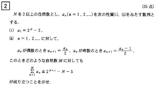 kyodai_2013_math_2q.png