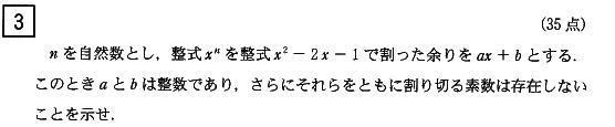 kyodai_2013_math_3q.png