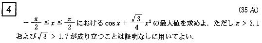 kyodai_2013_math_4q.png