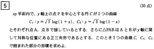 kyodai_2013_math_5q.png