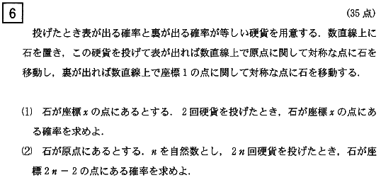 kyodai_2013_math_6q.png