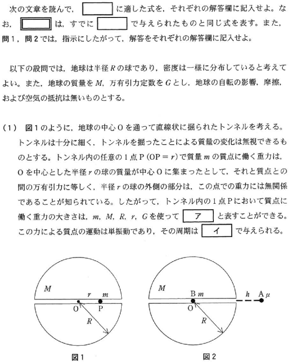 kyodai_2013_phy_1q-1.png