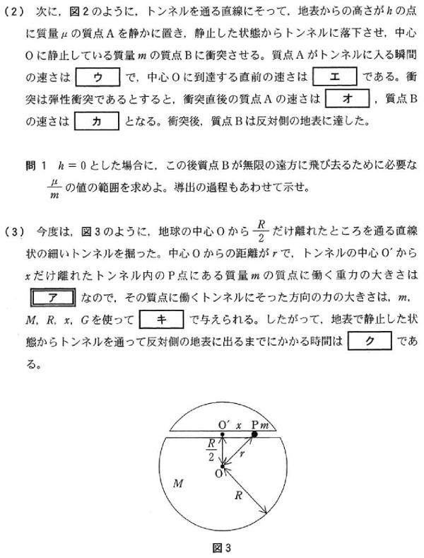 kyodai_2013_phy_1q-2.png