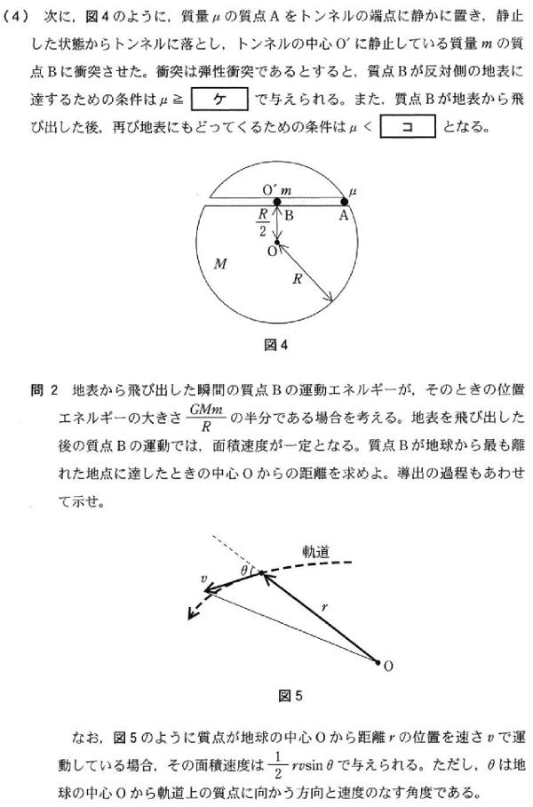 kyodai_2013_phy_1q-3.png