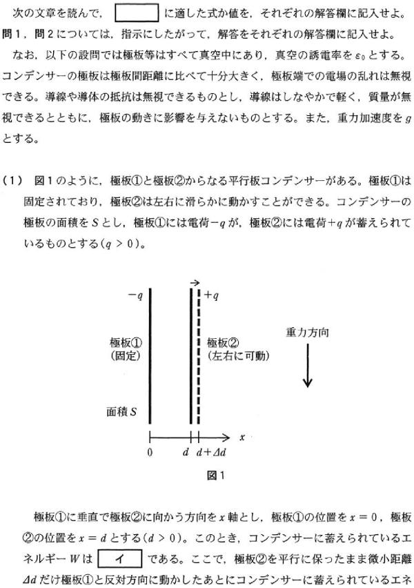 kyodai_2013_phy_2q-1.png