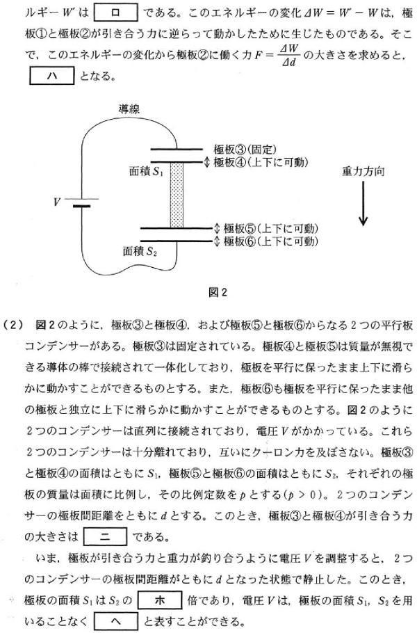 kyodai_2013_phy_2q-2.png