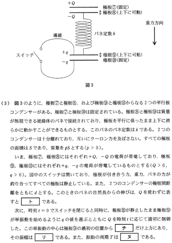 kyodai_2013_phy_2q-3.png