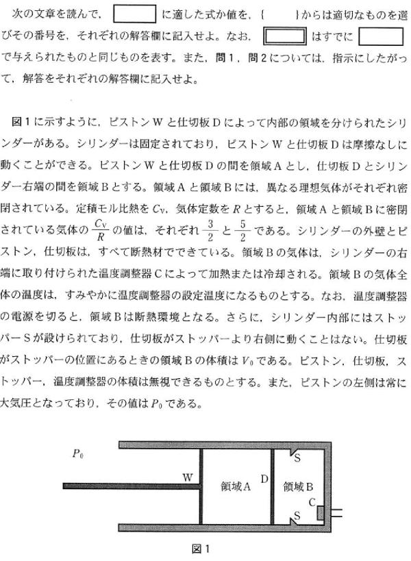 kyodai_2013_phy_3q-1.png
