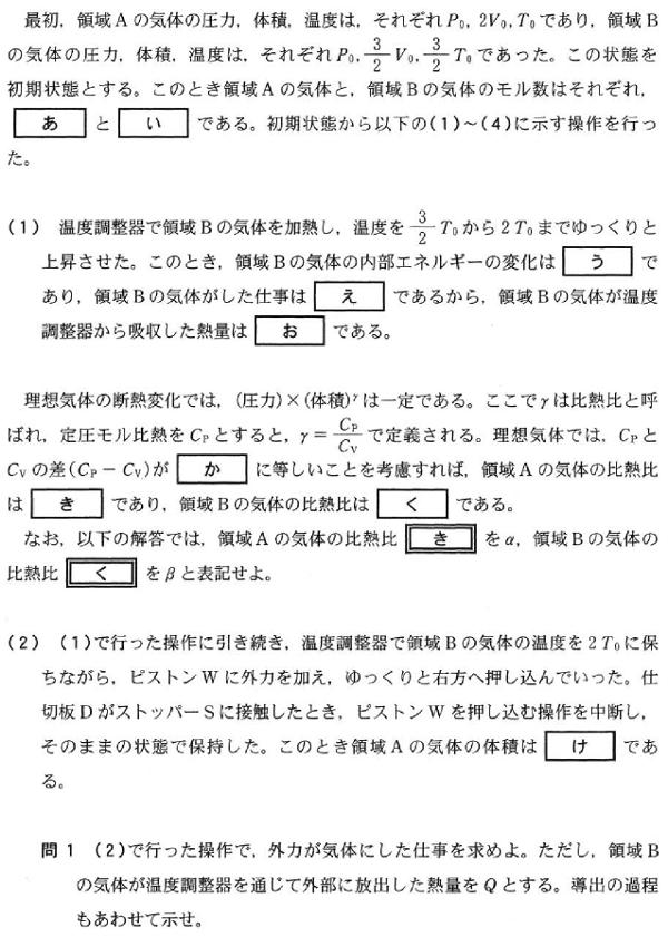 kyodai_2013_phy_3q-2.png