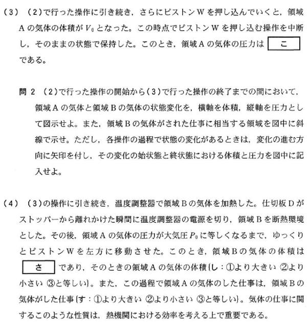 kyodai_2013_phy_3q-3.png