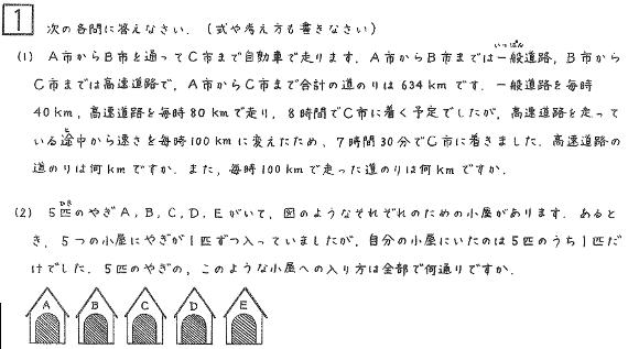 musashi_2013_math_1q.png