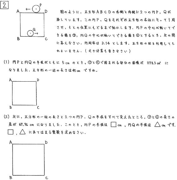musashi_2013_math_2q.png
