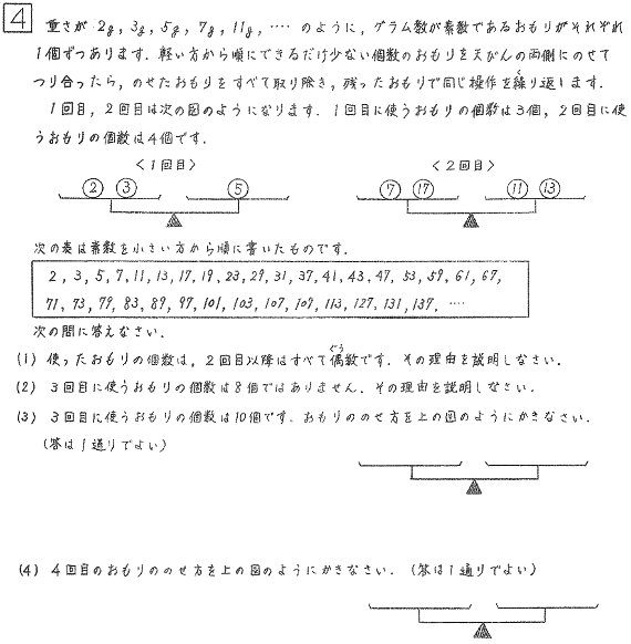 musashi_2013_math_4q.png