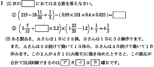 ouin_2013_math_1q.png