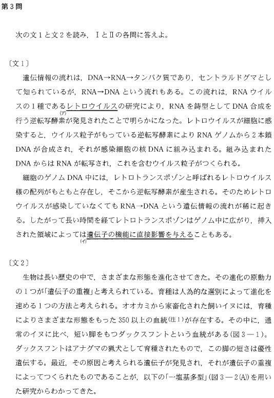 todai_2013_bio_14q.png