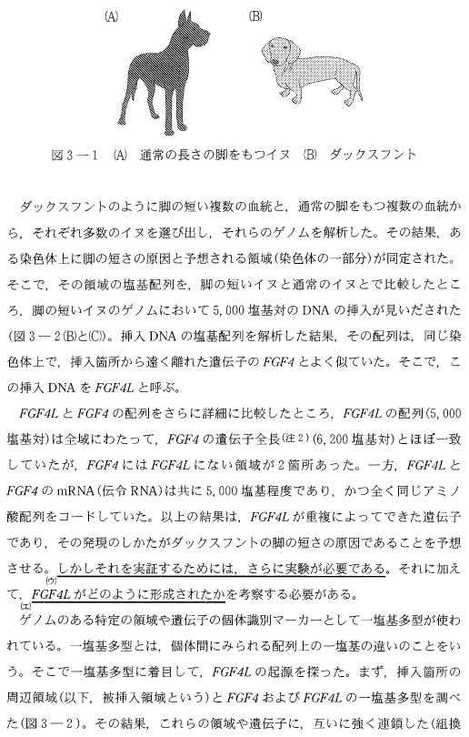 todai_2013_bio_15q.png