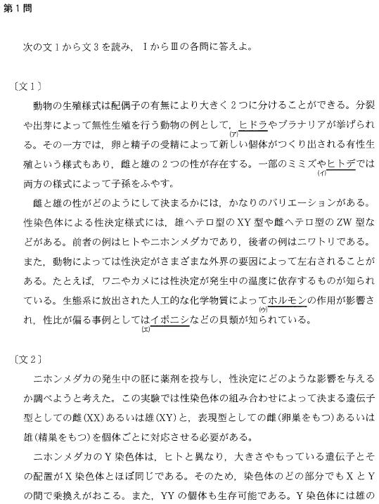 todai_2013_bio_1q.png