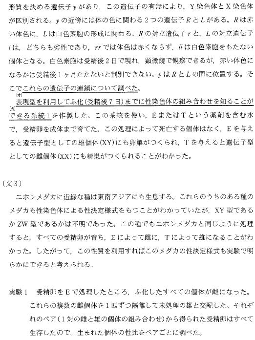 todai_2013_bio_2q.png