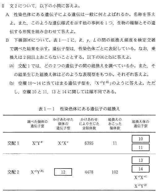 todai_2013_bio_4q.png