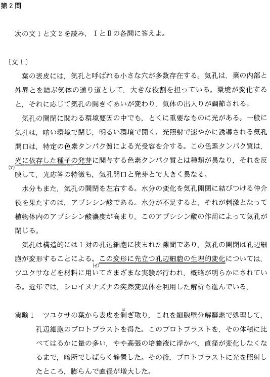 todai_2013_bio_6q.png