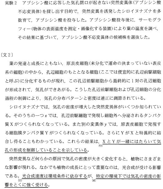 todai_2013_bio_7q.png