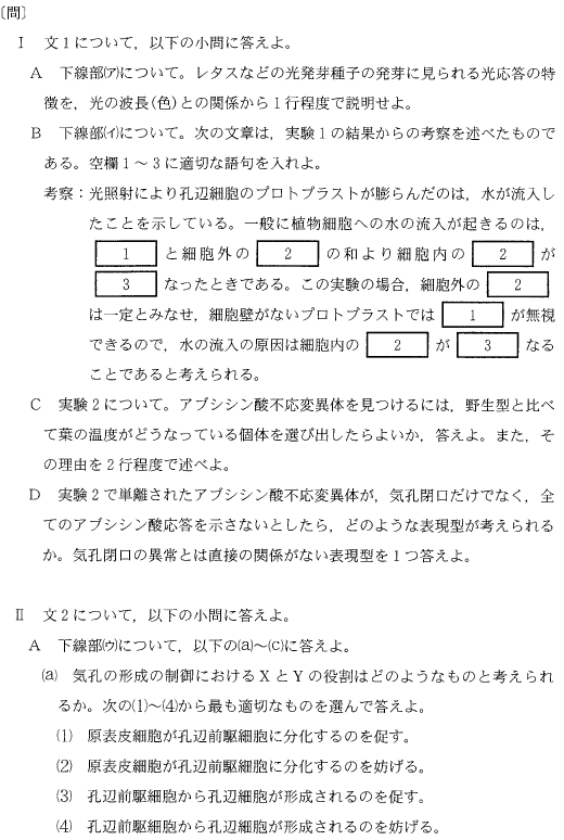 todai_2013_bio_8q.png