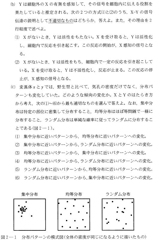 todai_2013_bio_9q.png