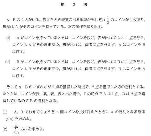 todai_2013_math_3q.png