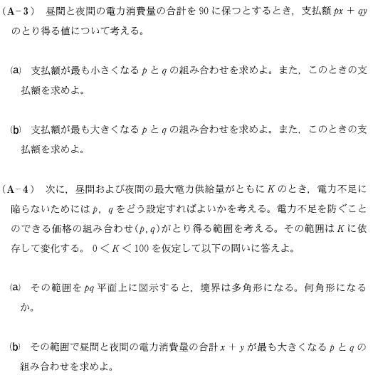 todai_2013_sogo2_1q-2.png