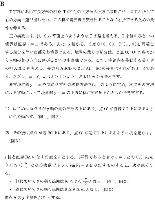 todai_2013_sogo2_4q-1.png