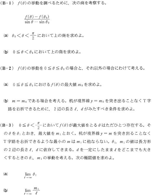 todai_2013_sogo2_4q-3.png