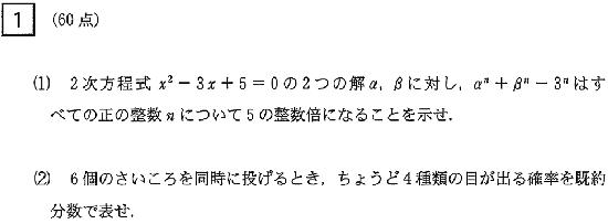 tokodai_2013_math_1q.png
