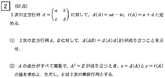 tokodai_2013_math_2q.png
