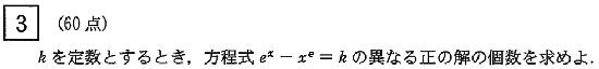 tokodai_2013_math_3q.png