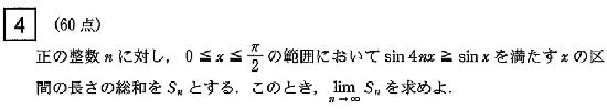 tokodai_2013_math_4q.png