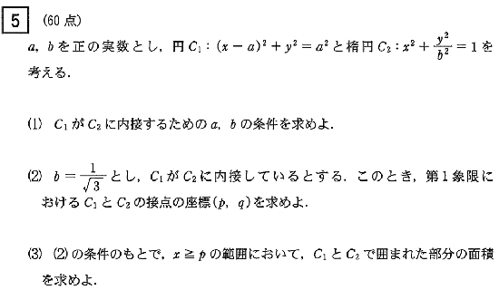 tokodai_2013_math_5q.png