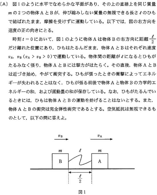 tokodai_2013_phy_1q-1.png