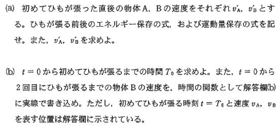 tokodai_2013_phy_1q-2.png