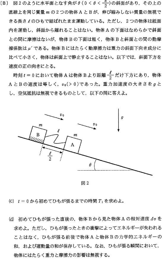 tokodai_2013_phy_1q-3.png