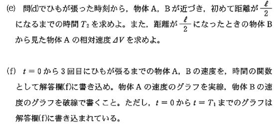 tokodai_2013_phy_1q-4.png