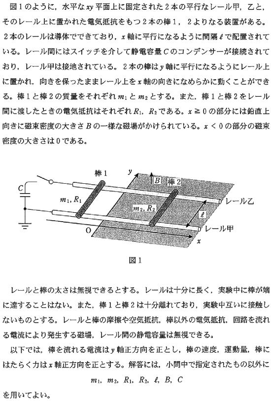 tokodai_2013_phy_2q-1.png
